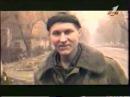 Вот видишь,я уцелел! Первая Чеченская Война.See,I survived! The First Chechen War.