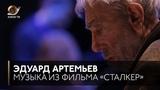 #Саундтрек: Эдуард Артемьев о музыке из «Сталкера» Андрея Тарковского