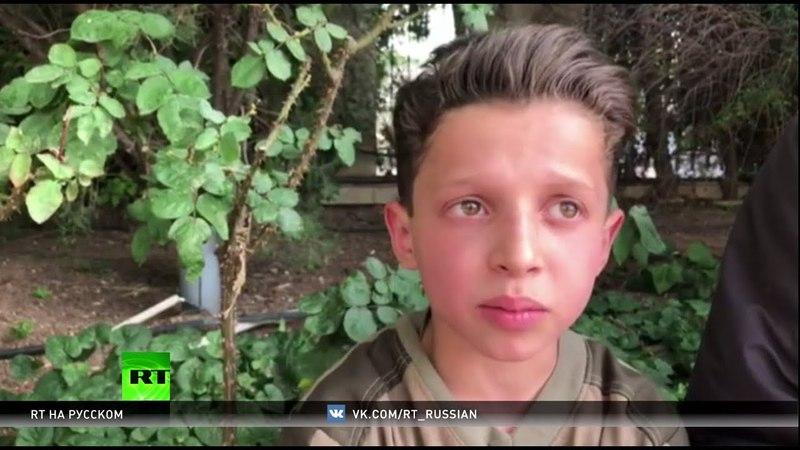 Постановочная химатака от Белых касок 11 летний сириец рассказал о съёмках в сирийской больнице