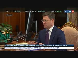 Путин обсудил с главой Минэнерго работу по прохождению осенне-зимнего периода