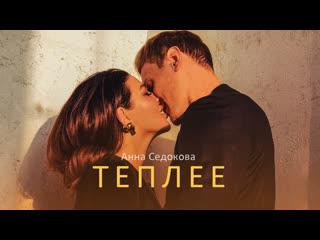 Анна Седокова   Теплее (Премьера клипа 2020)