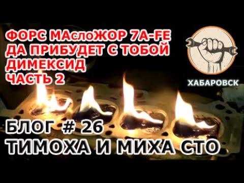 ФОРС МАслоЖОР 7A-FE ч.2 (вскрытие мотора)