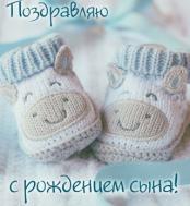 Поздравляю с рождением сына!