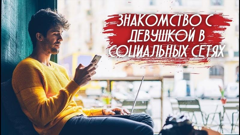 Как познакомиться с девушкой в социальных сетях? Вконтакте Однокласники