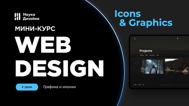 Мини-курс «Web Design». Урок 2. Графика и иконки