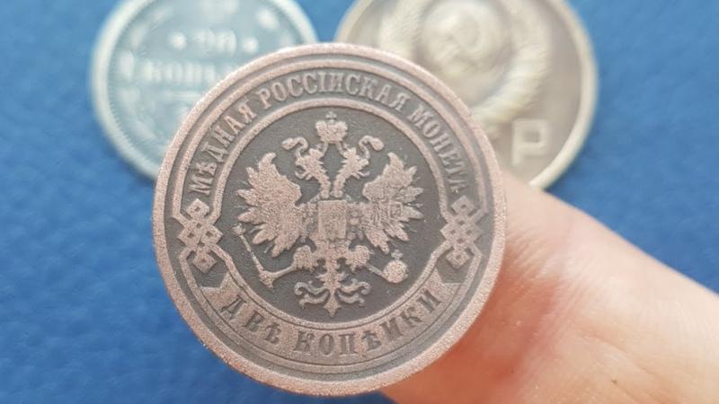 Патинирование монет СЕРА и СОДА.