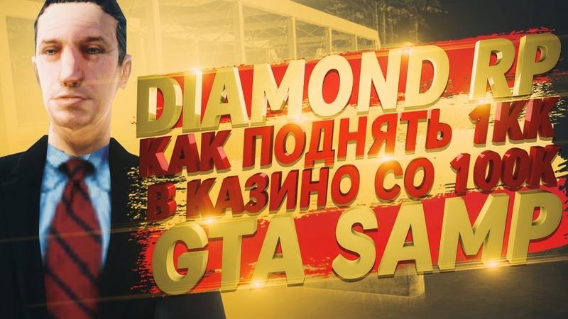 DIAMOND RP - РЕАЛЬНО ЛИ СО 100.000$ В КАЗИНО ПОДНЯТЬ 1.000.000$!? - GTA SAMP