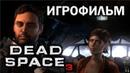 Dead Space 3 ИгроФильм 4K