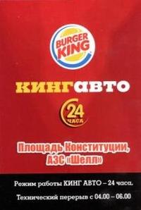 бургер кинг авто спб