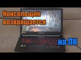 Консольщик возвращается на ПК #3 Acer Predator Helios 300