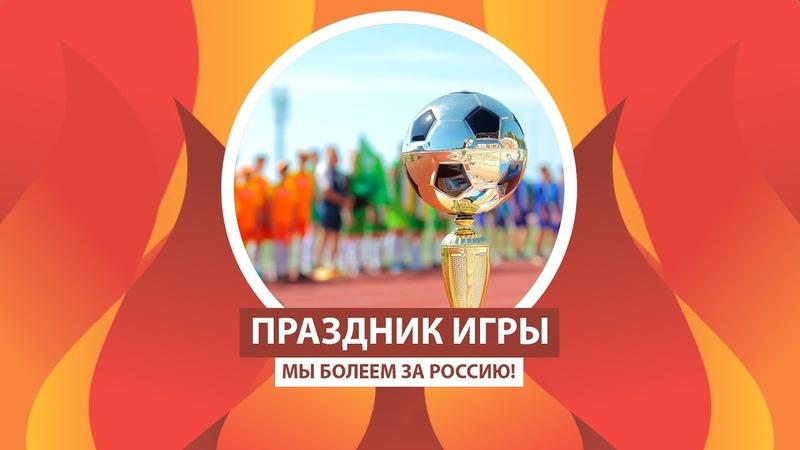 ARTEK- TV УЧАСТНИКИ СОРЕВНОВАНИЙ «КУБОК АРТЕКА» СБОРНОЙ РОССИИ