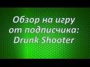 Обзор игры подписчика: Drunk Shooter