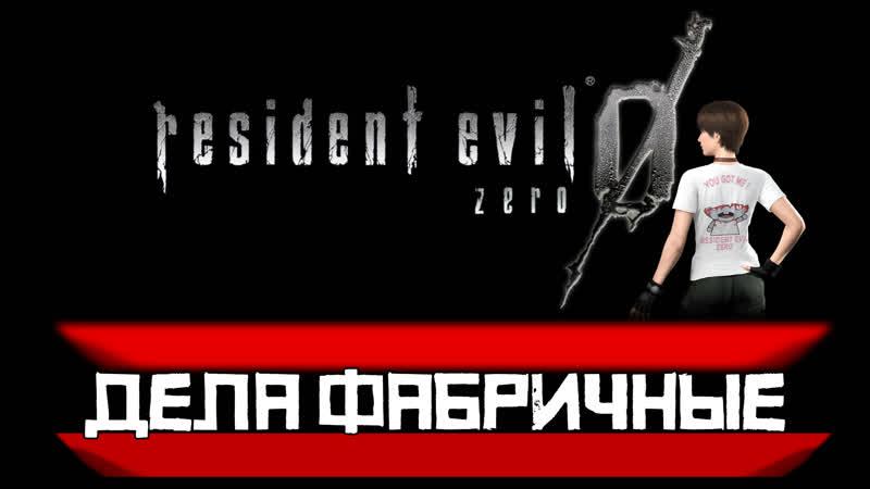 Resident Evil Zero HD ► Дела Фабричные ► Прохождение. Финал