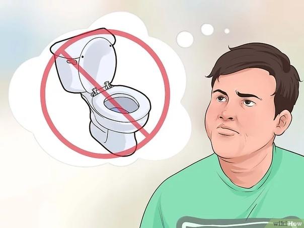 Как сдержать позыв к мочеиспусканию, если вы не можете воспользоваться туалетом Сдержать позыв к мочеиспусканию не так-то просто. Но бывают моменты, когда вам никак нельзя отлучиться или нет
