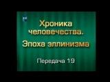 История человечества. Передача 19. Прикаспийские государства древности