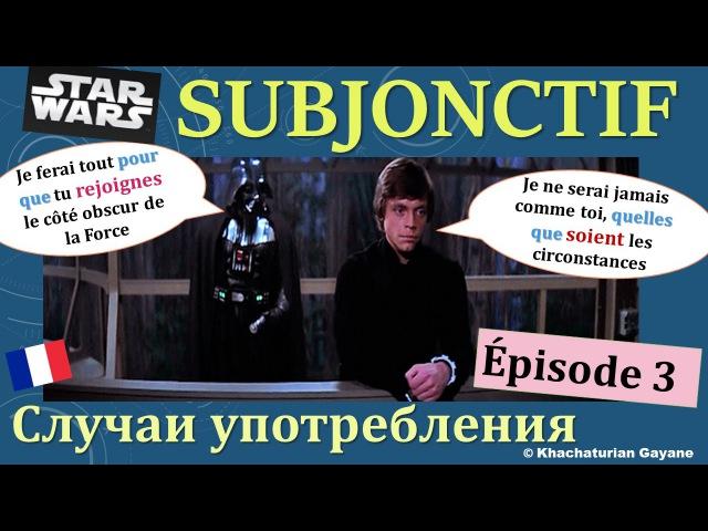 Урок 132 Subjonctif Случаи употребления Часть 3 Союзные выражения Французский язык