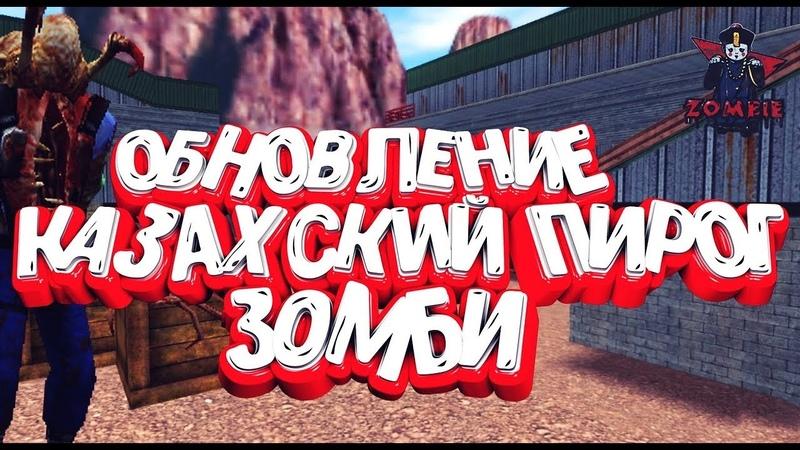 Играем на зомби сервере - [ZM] Казахский Пирог ЗОМБИ 231