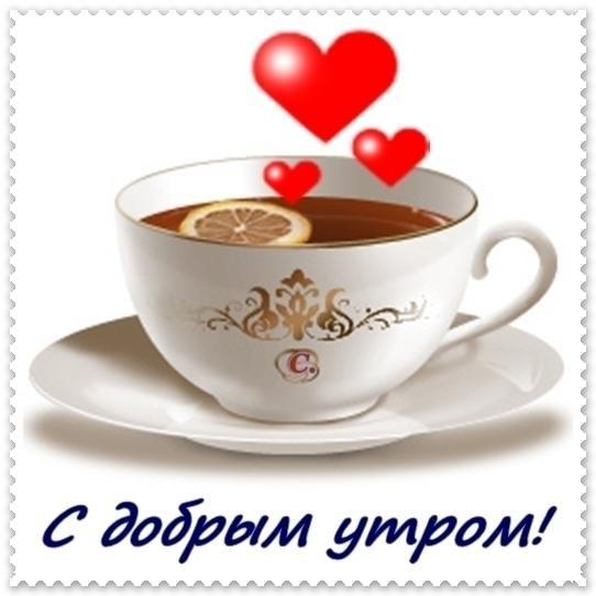Открытки добро утро любимый