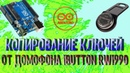 КОПИРОВАНИЕ ДОМОФОННЫХ КЛЮЧЕЙ iButton RW1990