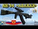 Fallout 4: Штурмовая винтовка АН 94 «Абакан»
