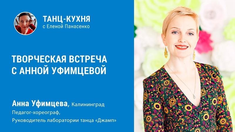 Беседа с Анной Уфимцевой | Танц-кухня с Еленой Панасенко
