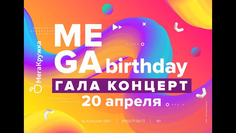 20 апреля День Рождения МегаКружки!