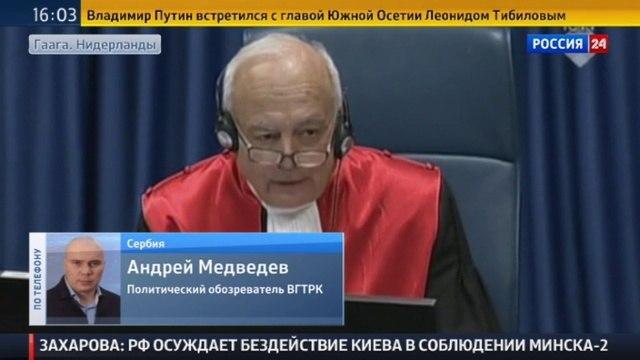 Новости на Россия 24 • Лидер Радикальной партии Сербии Шешель признан невиновным по всем пунктам обвинения