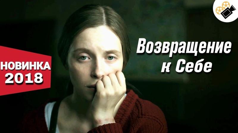 ПРЕМЬЕРА ВЗОРВАЛА ИНТЕРНЕТ! Возвращение к себе Все серии подряд Русские мелодрамы сериалы 2018