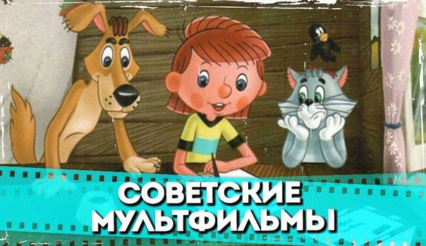 Подборка отличных советских мультфильмов,которые навеют приятные вспоминания из детства!