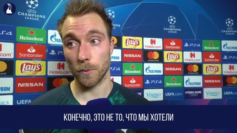 Кристиан Эриксен после матча ПСВ Тоттенхэм