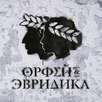 Noize MC альбом Голос & струны (Орфей)