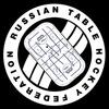 Российская Федерация Настольного Хоккея