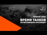 Прямой эфир «Время танков. Битва взводов» в Краснодаре.