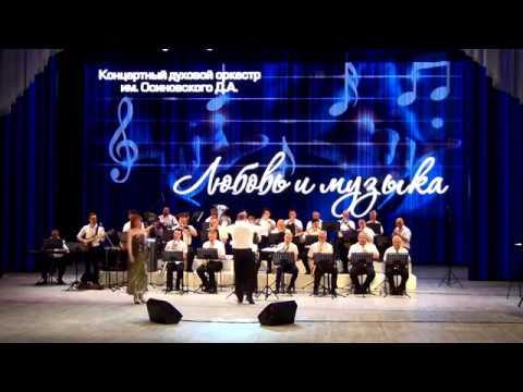 Любовь и музыка - концерт духового оркестра