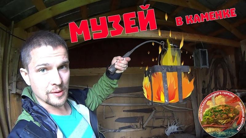 Музей в деревне Каменке частный музей