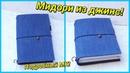 Джинсовый блокнот а-ля Мидори своими руками! Midori DIY