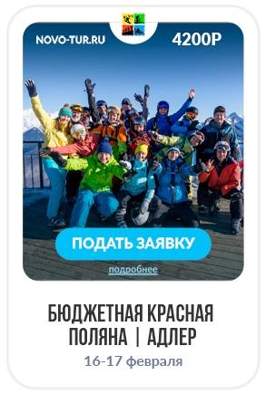 Афиша Краснодар 16-17.02 / Бюджетная Красная Поляна / Адлер