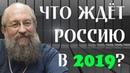 СРОЧНО! ЖЁСТКИЙ ПРОГНОЗ ДЛЯ РОССИИ! Анатолий Вассерман новое последнее 2018