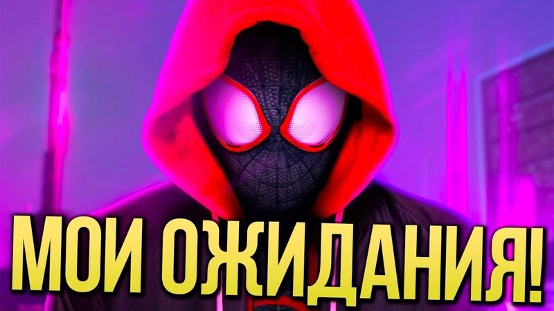 Человек-Паук: Через вселенные - Мои ожидания и опасения!