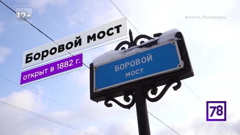 Петербурговедение зловещий Боровой мост
