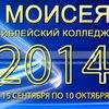 """Колледж """"Гора Моисея"""" 2015, Киев"""