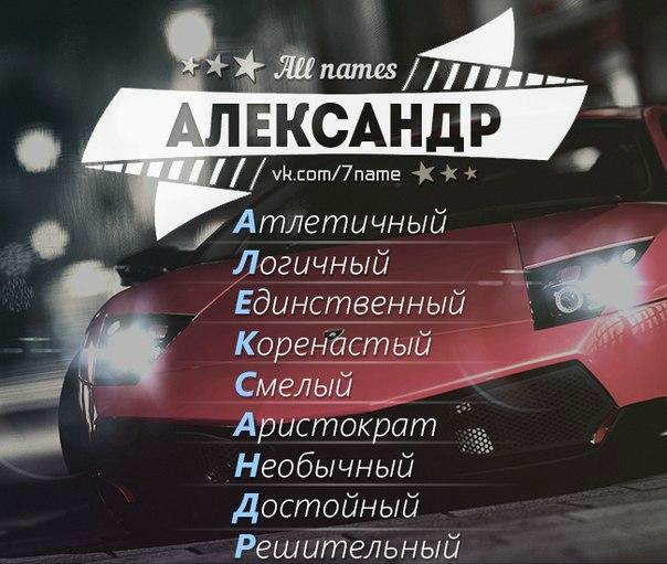 Александр картинки с надписями