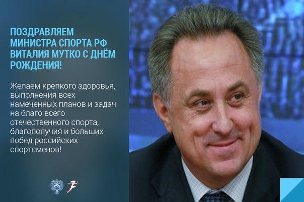 Поздравление с днем рождения министру по спорту