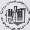 Центр деловой информации