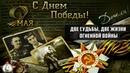 Две судьбы две жизни огненной войны Ксения Весенина