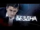 Бездна 20 05 2013 детектив триллер сериал 16 серий трейлер