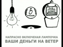 Берегите электричество
