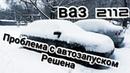 ВАЗ 2112 Устранил проблему с автозапуском.