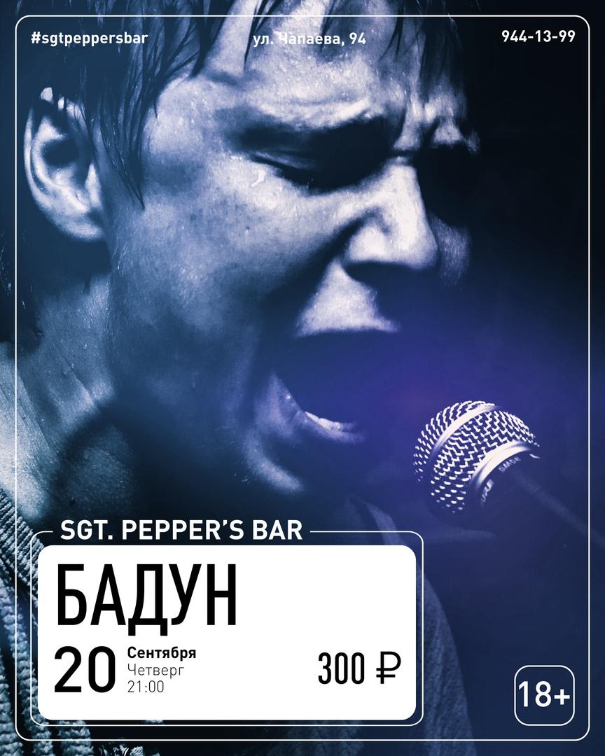 Афиша Краснодар БАДУН Sgt. Pepper's Bar 20.09