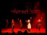 Черный кот-2011. Опаленные, коллектив Стиль